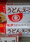 うどんスープ 100円(税抜)