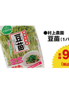 豆苗 92円(税抜)