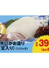 剣先いかお造り(下足入り) 398円(税抜)