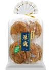 厚焼ごま 159円(税抜)