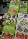 キッコーマン飲料調整豆乳 158円(税抜)