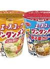 ワンタンメン2種類 88円(税抜)