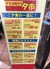 夕市セール 580円(税抜)