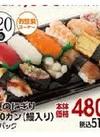 夏のにぎり10カン(鰻入り) 480円(税抜)