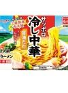 サッポロ冷し中華 醤油だれ 158円(税抜)