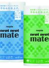 ネピネピメイト(シングル・ダブル) 277円(税抜)