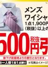 メンズワイシャツ 500円引