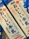 おいしい牛乳 235円(税抜)
