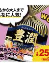 豊潤あらびきポークウインナー 258円(税抜)