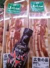 豚バラ蒲焼き用 168円(税抜)