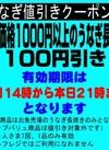 【緊急企画】うなぎ値引きクーポン券!! 100円引