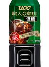 職人の珈琲 880円(税抜)