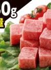 牛肉サイコロステーキ用〈成型肉・解凍〉 500円(税抜)