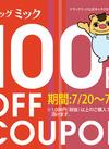日頃の感謝の気持ちを込めてお得なクーポン配布中! 100円引