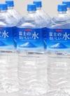 水 298円(税抜)
