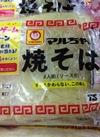 マルちゃん焼きそば 128円(税抜)