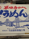 半田手のべそうめん 3㎏ 1,888円(税抜)