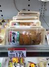 素材をいかした野菜揚 178円(税抜)