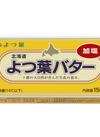 よつ葉バター(加塩) 198円(税抜)