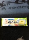 卵とうふ 10円引