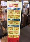5時から揚げたて100個、今日はハムカツが50円です! 50円(税抜)