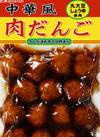 中華風肉だんご 118円(税抜)