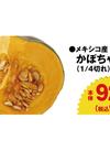 かぼちゃ 92円