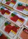 マグロ切り落とし 398円(税抜)