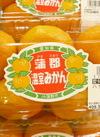 ハウスみかん 379円(税抜)