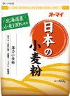 日本の小麦粉 108円