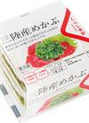 三陸産めかぶ 148円(税抜)