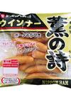 薫の詩ウインナー 540円(税込)