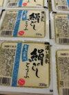 絹とうふ 39円(税抜)