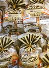 日本ハムシャウエッセン 299円(税抜)