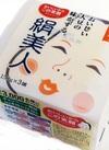 絹美人 57円(税抜)