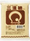 三温糖 138円(税込)
