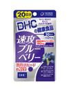 20日 速攻ブルーベリー 880円(税抜)