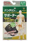 バンテリンサポーター ひじ用ふつうサイズ 1,380円(税抜)