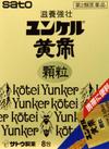 ユンケル黄帝顆粒 980円(税抜)