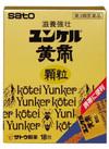 ユンケル黄帝顆粒 1,980円(税抜)