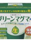 グリーンマグマプラス 2,880円(税抜)
