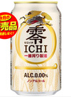 ノンアルコールビール「キリン零ICHI」 2,299円(税抜)