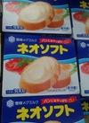 雪印 ネオソフト300g 100円(税抜)