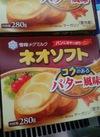 雪印 ネオソフト コクのあるバター風味280g 100円(税抜)