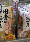 田舎のおかき 158円(税抜)