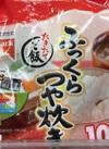 ふっくらつや炊き 炊きたてごはん 798円(税抜)
