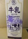 無調整牛乳 168円(税抜)