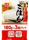 おいしいごはん3P 198円(税抜)