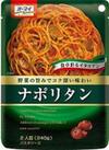 オーマイ ナポリタン 99円(税抜)