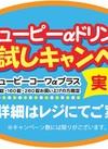 キューピーコーワゴールドα-プラス 4,580円(税抜)